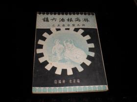 民国性医学书刊-------《淋病根治六讲》!(蒋氏医学丛书之二,1946年初版,插图本!  50开本,好品相!)