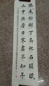 【保真】实力书法家陈承春楷书作品:太上隐者《山居书事》