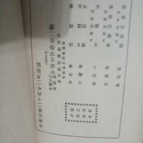 中国文字学史(上下全精装民国二十六年