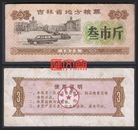 收藏粮票-1975【吉林省地方粮票】叁市斤3斤第一汽车制造厂,红旗牌轿车出厂图,