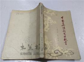 中国古典诗歌艺术欣赏 贾文昭 徐昭勋 安徽人民出版社 1980年1月 大32开平装