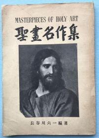 基督耶稣画传《圣画名作集》长谷川六一?编著,昭和22年1947东云堂新装社出版,天主教基督教圣经圣像画册,共34幅画,另有耶稣的生涯介绍。