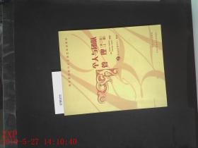 个人与团队管理 第二版 上下册