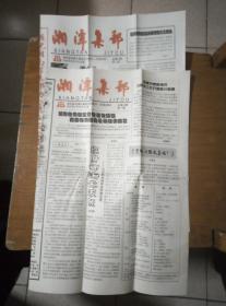湘潭集邮报(2004年8月28日,总第54期第二期、2005年4月28日总第55期第一期,)2张合售