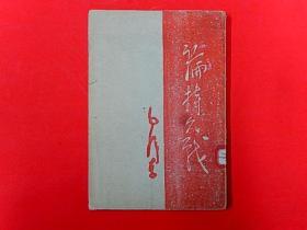 1947年【论持久战】毛泽东著