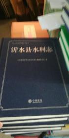 沂水县水利志