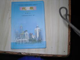 九年义务教育三年制初级中学教科书(试用修订本) 代数 第一册(上)               K121
