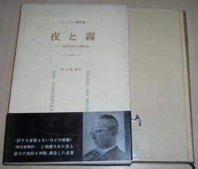 日文原版书 フランクル著作集〈第1〉 夜と雾 ―ドイツ强制収容所の体験记录 / 精装收藏本