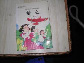 九年义务教育六年制小学学教科书 语文 第十册                K122