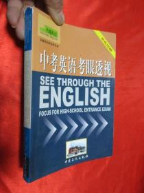 中考英语考眼透视