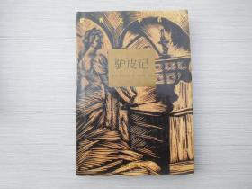 驴皮记(世界文学名著 大32开精装1996年1版1印)