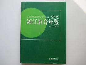 浙江教育年鉴2015