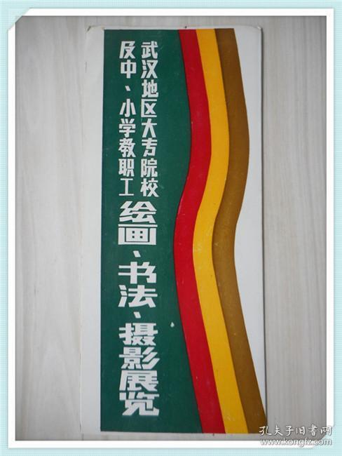 武汉地区大专院校及中小学教职工书法绘画摄五宝小学图片