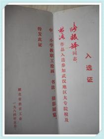 武汉地区大专院校及中小学教职工学校小学摄朝阳清华附中绘画书法图片
