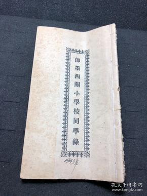 即墨西关小学校同学录 民国三十二年1943年版本 孔网孤本  签前面少一页其他都完整,罕见的即墨老资料