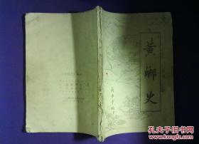 黄螂史 1995 编者黄史毛笔签赠