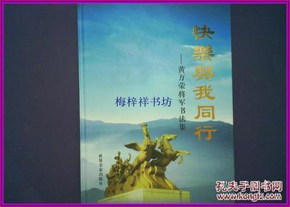 快乐与我同行--黄万荣将军书法集 黄万荣签赠 精装