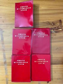 5本(中国共产党第十次全国代表大会文件汇编。)内页完整不缺