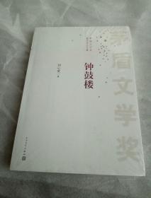 钟鼓楼   (茅盾文学奖获奖作品全集)
