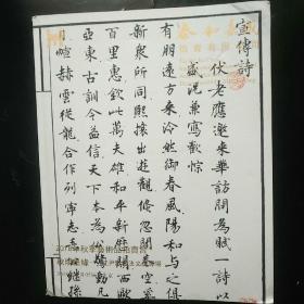 泰和嘉诚拍卖有限公司拍卖图录   沈尹默书法文献专场   2018年秋季 2018年12月5号北京开拍