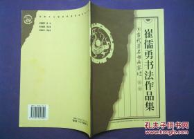 崔儒勇书法作品集 当代著名书画家丛书 200 催儒勇钤印签赠