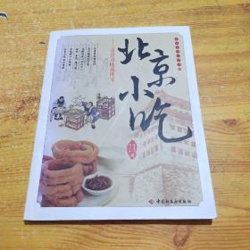 北京小吃:京汁京味说讲究