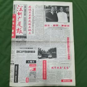 《深圳广厦报》(生日报?2019年08月25日)