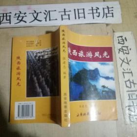 陕西旅游风光