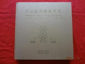 青海藏传佛教寺院[中英藏文本]