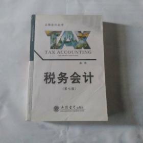 税务会计(第7版)