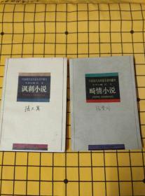 中国现代名作家名著珍藏本:张天翼·讽刺小说、张爱玲·畸情小说(两册合售)