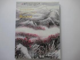 北京匡时2014春季艺术品拍卖会 静心居藏近现代书画专场