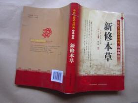 《新修本草 》中医古籍必读经典系列丛书  确保正版.