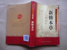 《新修本草 》中医古籍必读经典系列丛书  确保正版