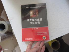焊工操作质量保证指南 未开封