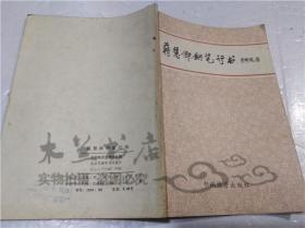 蒋慧卿钢笔行书 中国物资出版社出版 1986年11月 32开平装