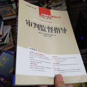 审判监督指导.2008年第1辑(总第23辑)