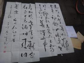 建省书法协会会员,深圳市书法家协会会员唐丁成 书法四条屏  带名片及相关资料 带封