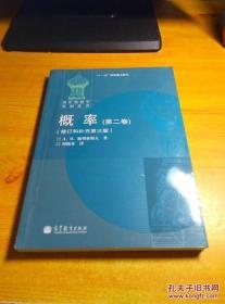 概率:第2卷·修订和补充第3版