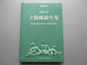 上海邮政年鉴(2014)