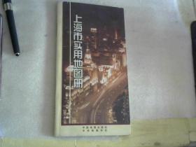上海市实用地图册..
