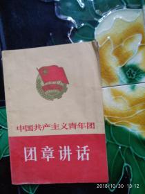 中国共产主义青年团团章讲话
