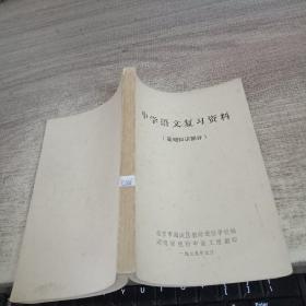 中学语文复习资料  基础知识部分