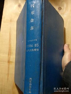 汽车杂志合订本,1984年1234和1985年123456期,请看图片目录