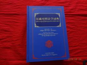 汉藏对照法学词典