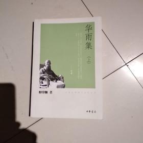 华雨集上册