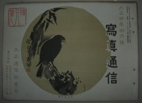 侵华画报1915年4月号《写真通信》 台湾 大连居住外国人 满洲水滑大会 青岛