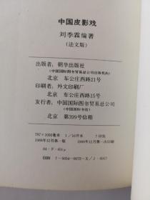 中国皮影戏