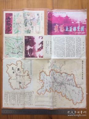 贵阳市交通游览图