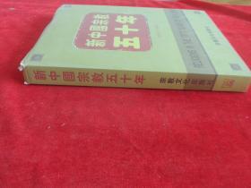 新中国宗教五十年:1949-1999